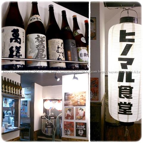 sayomaru8-912.jpg