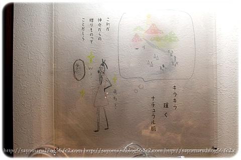 sayomaru8-955.jpg