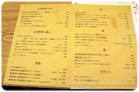 sayomaru9-146.jpg