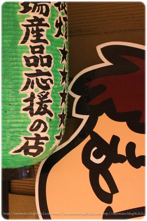 sayomaru9-218.jpg