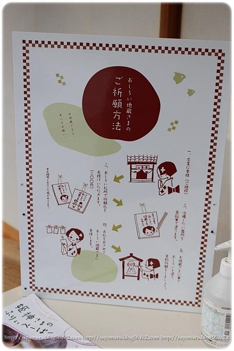 sayomaru9-243.jpg