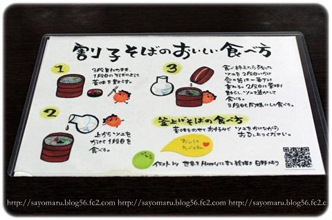 sayomaru9-384.jpg