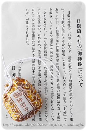sayomaru9-457.jpg