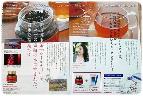 sayomaru9-484.jpg