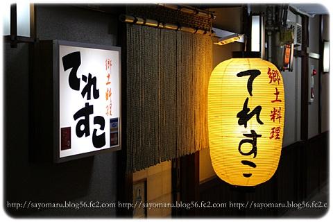 sayomaru9-495.jpg