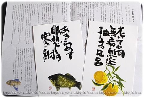 sayomaru9-501.jpg