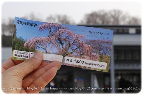 sayomaru9-628.jpg