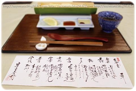sayomaru9-746.jpg