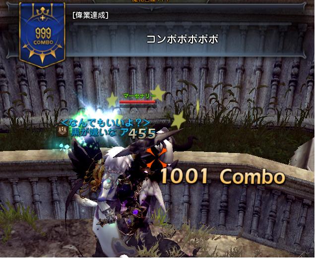 999コンボ達成!