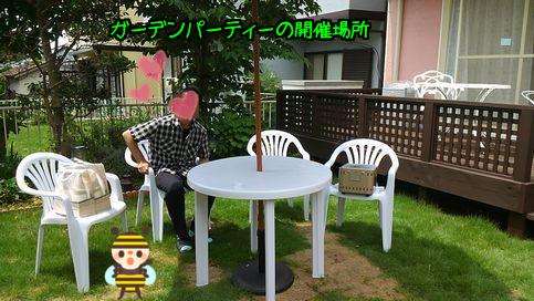 ガーデンパーティー1