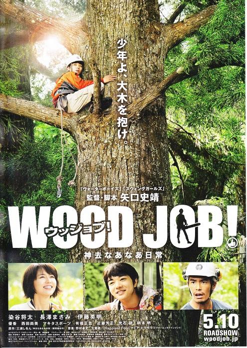 woodjob 001