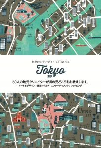世界のシティ・ガイド Citix60シリーズ 東京