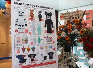 MEDICOMTOY EXHIBITION2014
