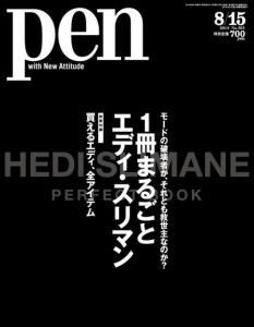 Pen (ペン) 2014年 8/15号