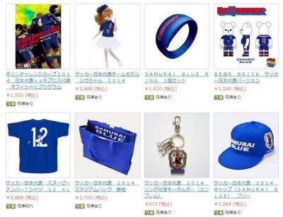 ファミマ限定サッカー日本代表
