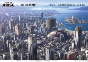首都福岡2027