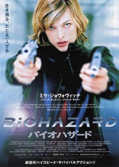 biohaazard-bt1.jpg