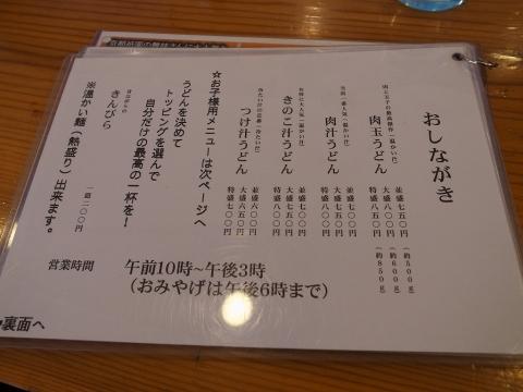 2014-02-24 めんこや 004