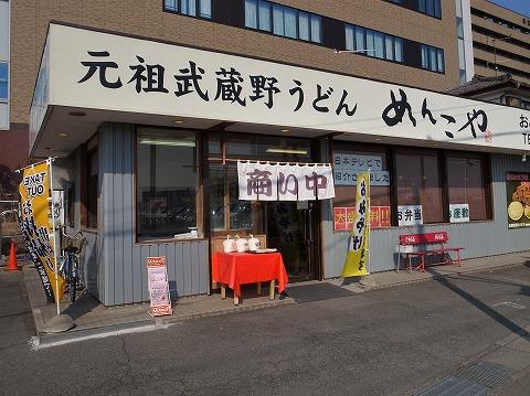 2014-02-24 めんこや 001