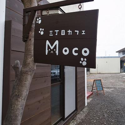 2014-02-27 三丁目カフェ 008