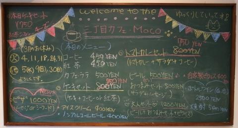 2014-02-27 三丁目カフェ 017
