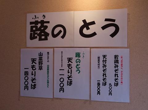 2014-03-09 鈴や 009