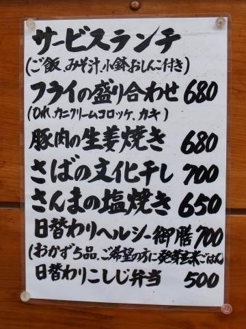 2014-03-10 こしじ 018