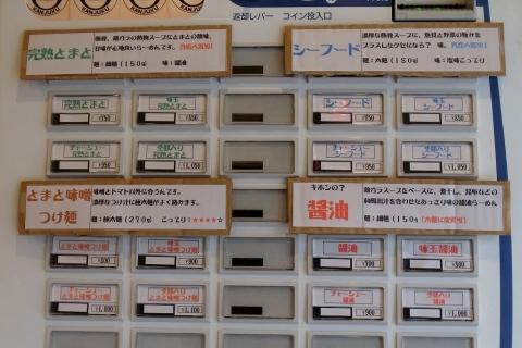 2014-03-19 らーめん完熟 006のコピー