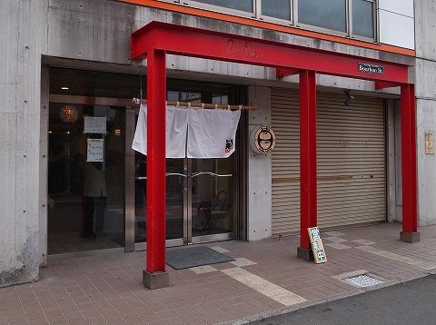 2014-03-19 らーめん完熟 018