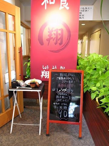 2014-03-31 翔風彩 001