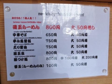 2014-04-08 福吉極 004