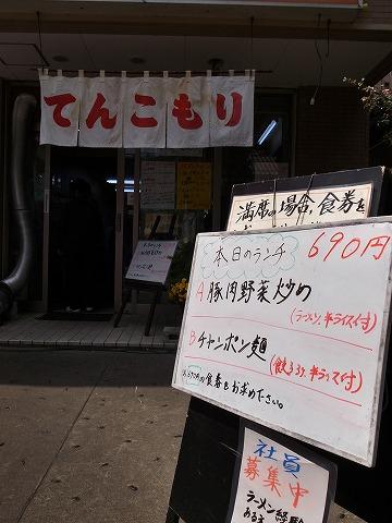 2014-04-09 てんこもり 004