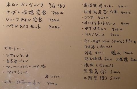 2014-04-18 大黒屋食堂 004のコピー