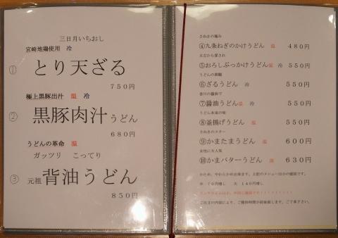 2014-04-20 三日月 004のコピー
