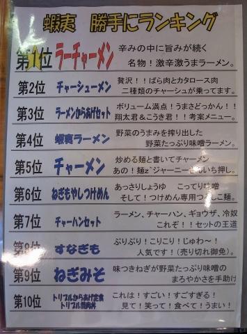 2014-04-27 蝦夷 006のコピー