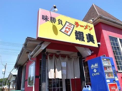 2014-04-27 蝦夷 001