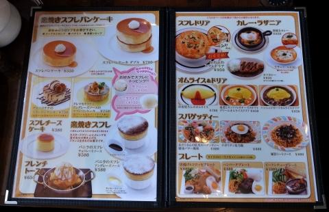 2014-05-07 星乃珈琲 (1)