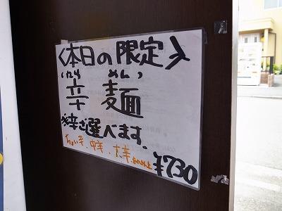 2014-05-12 凪 014