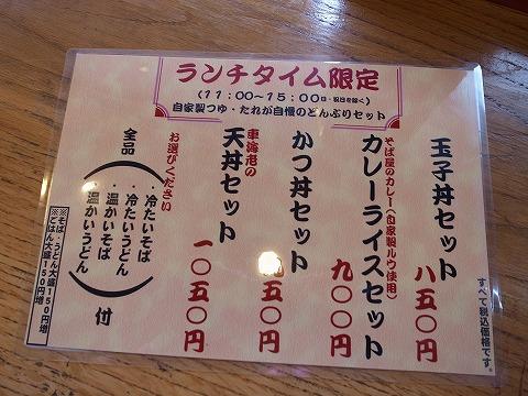 2014-05-20 京笹 001