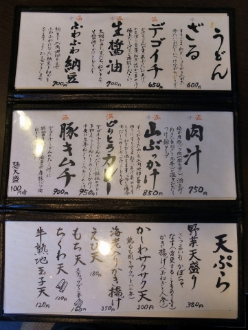 2014-06-01 うどん家 一 004のコピー