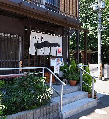2014-06-01 うどん家 一 001