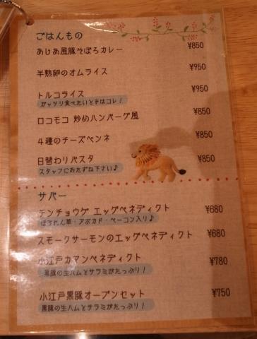2014-05-15 ちんちょーげ 006