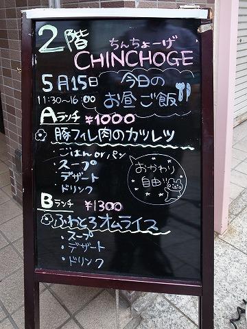 2014-05-15 ちんちょーげ 002のコピー