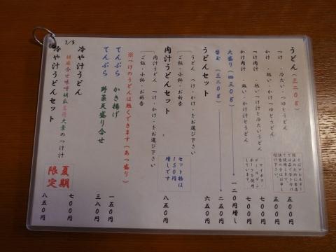 2014-06-12 蔵之瀬 003