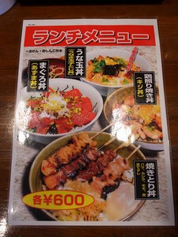 2014-06-13 小江戸再生酒場 003