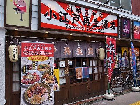2014-06-13 小江戸再生酒場 002