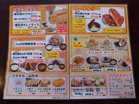 2014-06-15 恵比須屋食堂 005