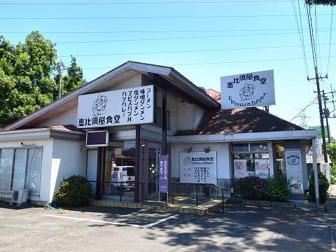 2014-06-15 恵比須屋食堂 001