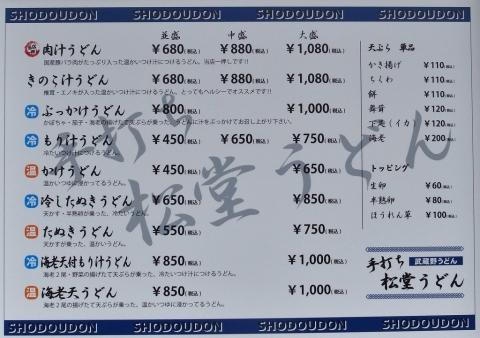 2014-06-25 松堂うどん 005