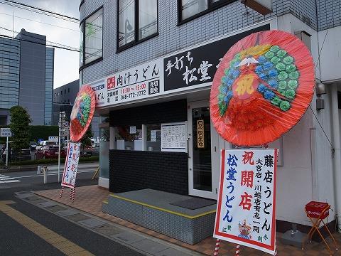 2014-06-25 松堂うどん 003
